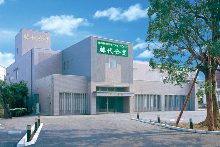 総合葬祭式場ライフケア<br>藤代会堂</br>