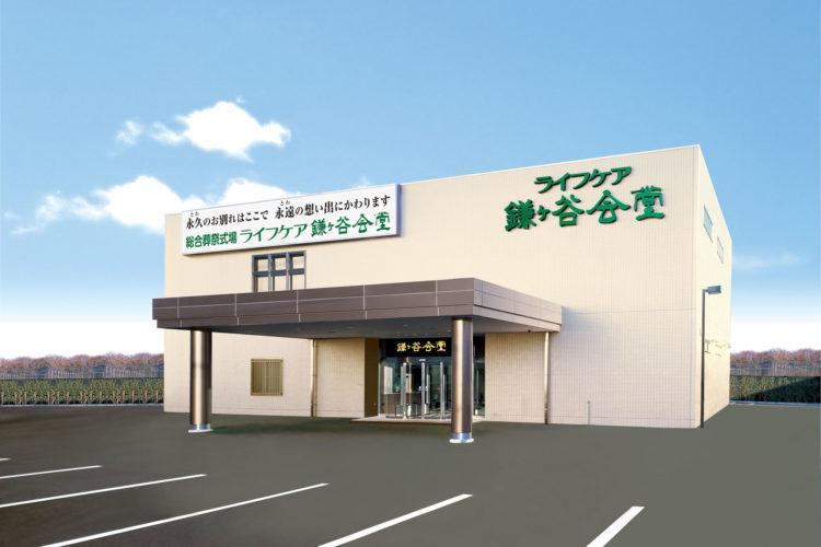 総合葬祭式場ライフケア<br>鎌ヶ谷会堂</br>