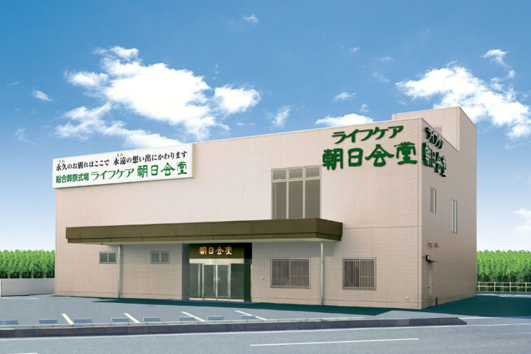 総合葬祭式場ライフケア<br>朝日会堂</br>