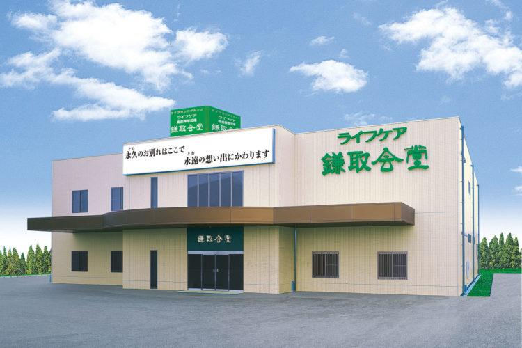 総合葬祭式場ライフケア<br>鎌取会堂</br>