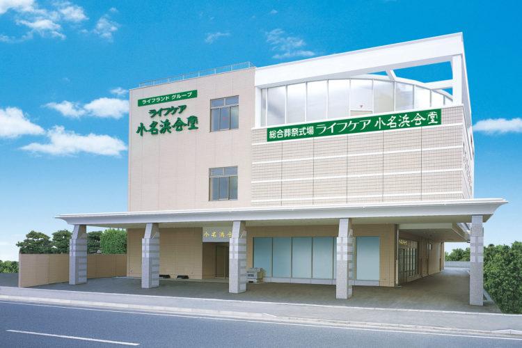 総合葬祭式場ライフケア<br>小名浜会堂</br>