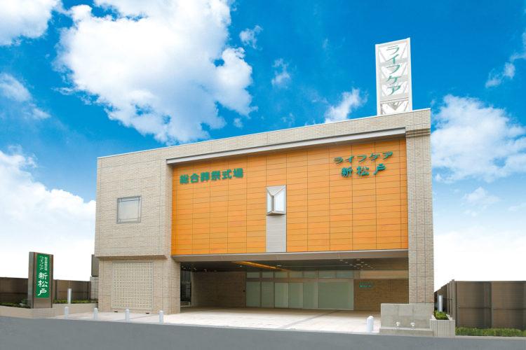 総合葬祭式場ライフケア<br>新松戸</br>